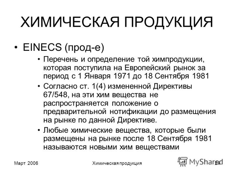 Март 2006Химическая продукция24 ХИМИЧЕСКАЯ ПРОДУКЦИЯ EINECS (прод-е) Перечень и определение той химпродукции, которая поступила на Европейский рынок за период с 1 Января 1971 до 18 Сентября 1981 Согласно ст. 1(4) измененной Директивы 67/548, на эти х