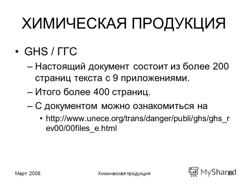 Март 2006Химическая продукция38 ХИМИЧЕСКАЯ ПРОДУКЦИЯ GHS / ГГС –Настоящий документ состоит из более 200 страниц текста с 9 приложениями. –Итого более 400 страниц. –С документом можно ознакомиться на http://www.unece.org/trans/danger/publi/ghs/ghs_r e