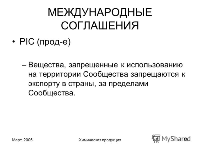 Март 2006Химическая продукция58 МЕЖДУНАРОДНЫЕ СОГЛАШЕНИЯ PIC (прод-е) –Вещества, запрещенные к использованию на территории Сообщества запрещаются к экспорту в страны, за пределами Сообщества.