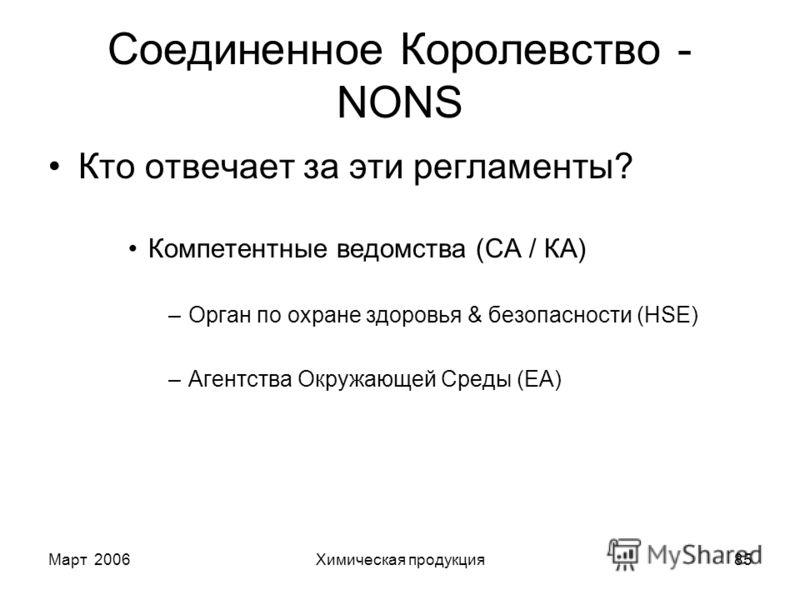 Март 2006Химическая продукция85 Соединенное Королевство - NONS Кто отвечает за эти регламенты? Компетентные ведомства (CA / КА) –Орган по охране здоровья & безопасности (HSE) –Агентства Окружающей Среды (EA)