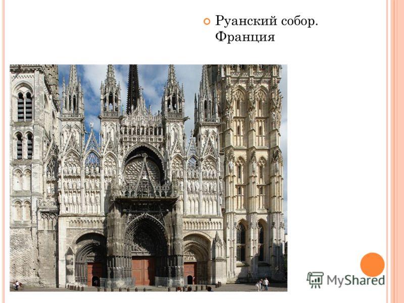 Руанский собор. Франция