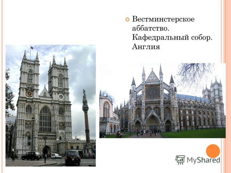 Вестминстерское аббатство. Кафедральный собор. Англия