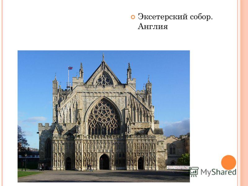 Эксетерский собор. Англия