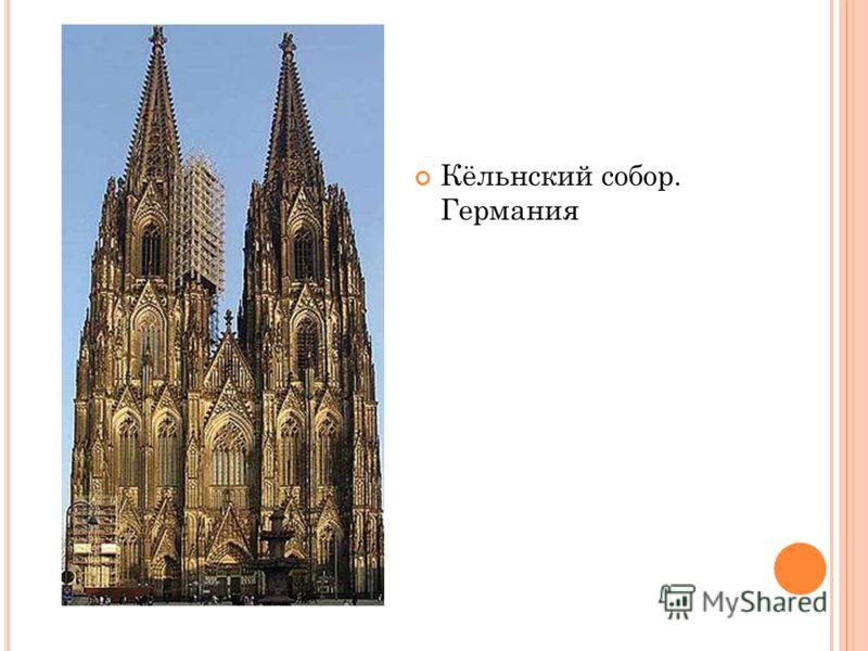 Кёльнский собор. Германия