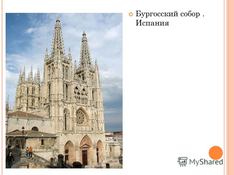 Бургосский собор. Испания
