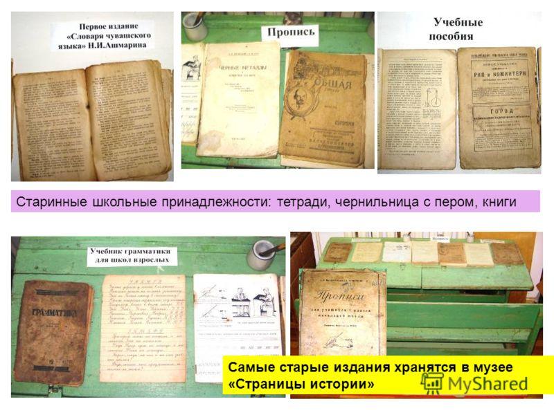 Старинные школьные принадлежности: тетради, чернильница с пером, книги Самые старые издания хранятся в музее «Страницы истории»