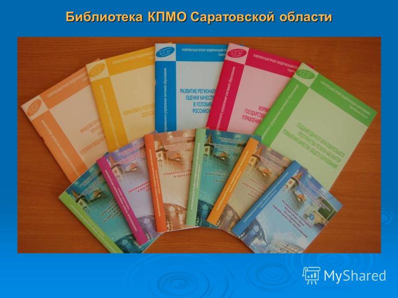 Библиотека КПМО Саратовской области