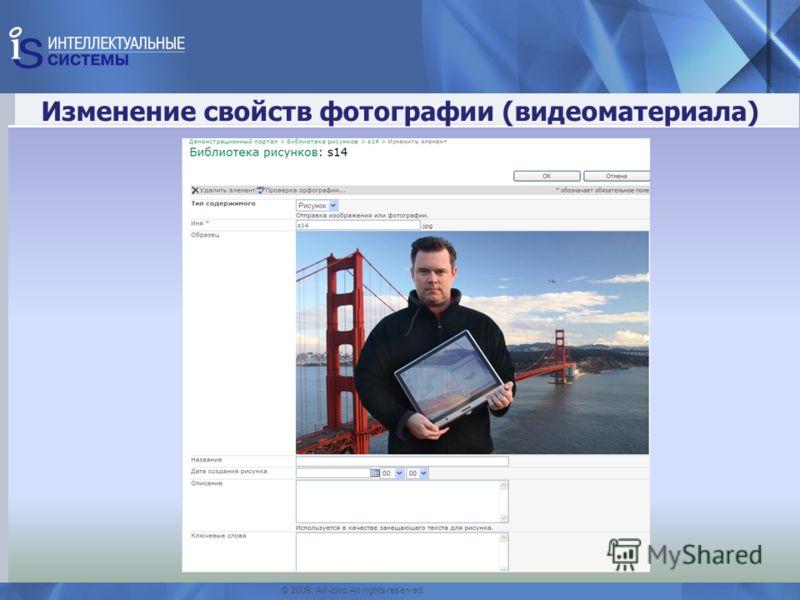 Изменение свойств фотографии (видеоматериала) © 2009. Ай-сис. All rights reserved.