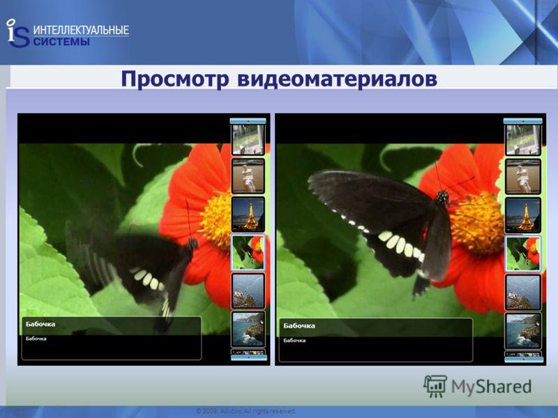 Просмотр видеоматериалов © 2009. Ай-сис. All rights reserved.