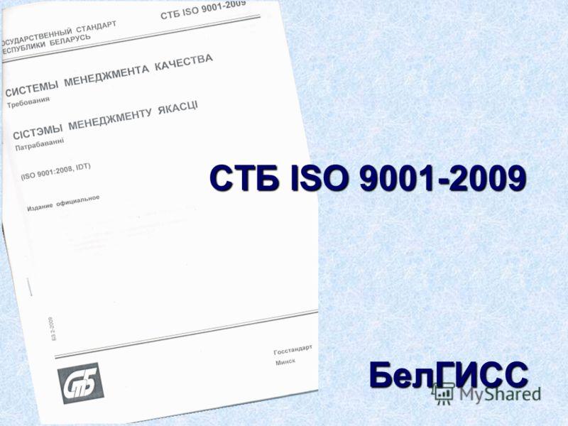 БелГИСС СТБ ISO 9001-2009