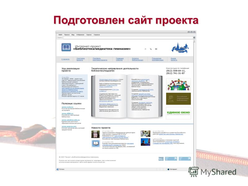 Подготовлен сайт проекта