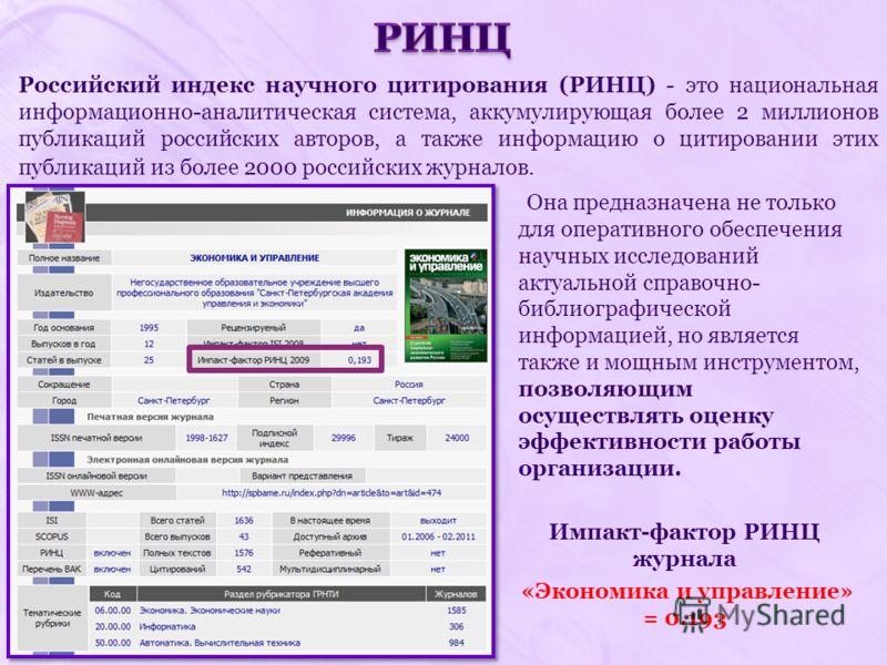 Российский индекс научного цитирования (РИНЦ) - это национальная информационно-аналитическая система, аккумулирующая более 2 миллионов публикаций российских авторов, а также информацию о цитировании этих публикаций из более 2000 российских журналов.