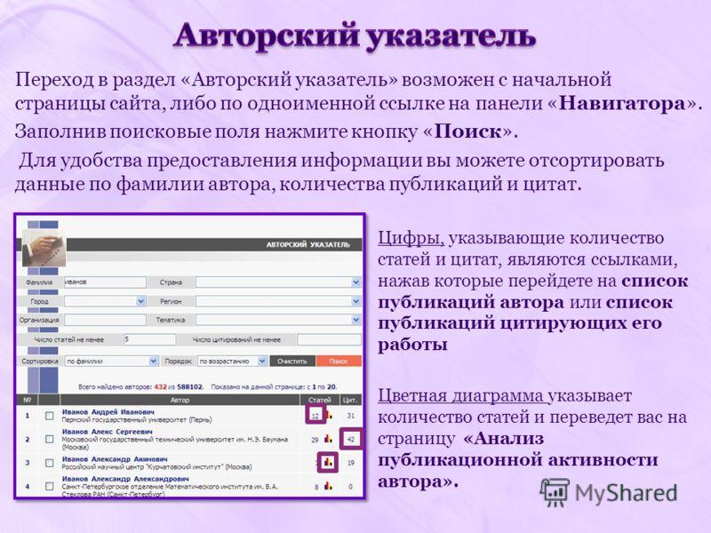 Переход в раздел «Авторский указатель» возможен с начальной страницы сайта, либо по одноименной ссылке на панели «Навигатора». Заполнив поисковые поля нажмите кнопку «Поиск». Для удобства предоставления информации вы можете отсортировать данные по фа