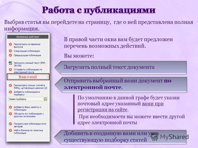 Выбрав статья вы перейдете на страницу, где о ней представлена полная информация. В правой части окна вам будет предложен перечень возможных действий. Вы можете: Загрузить полный текст документа Отправить выбранный вами документ по электронной почте.