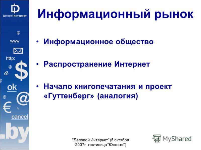 Деловой Интернет (5 октября 2007г., гостиница Юность) Информационный рынок Информационное общество Распространение Интернет Начало книгопечатания и проект «Гуттенберг» (аналогия)