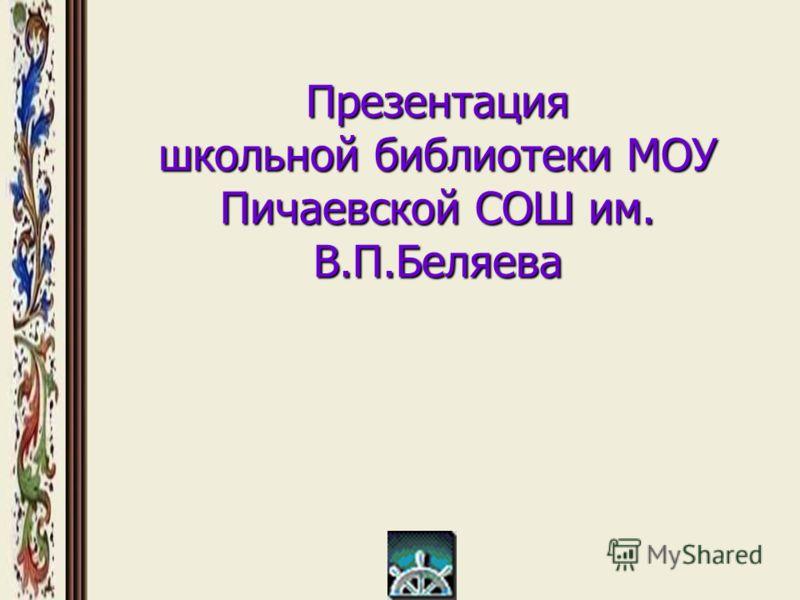 Презентация школьной библиотеки МОУ Пичаевской СОШ им. В.П.Беляева