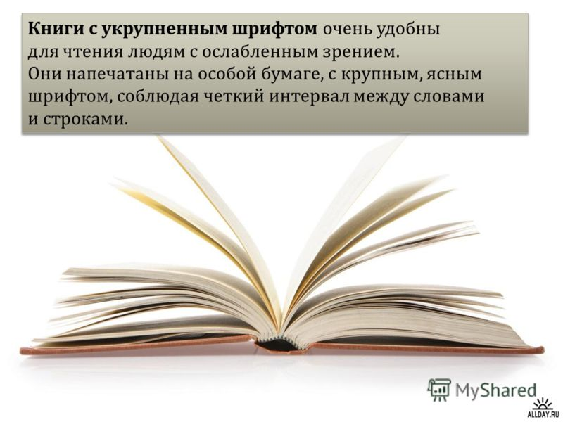 Книги с укрупненным шрифтом очень удобны для чтения людям с ослабленным зрением. Они напечатаны на особой бумаге, с крупным, ясным шрифтом, соблюдая четкий интервал между словами и строками.