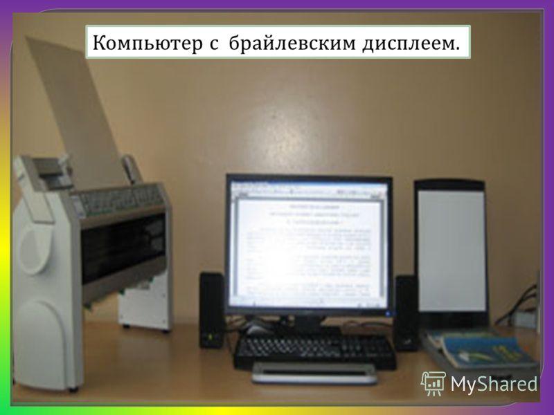 Компьютер с брайлевским дисплеем.