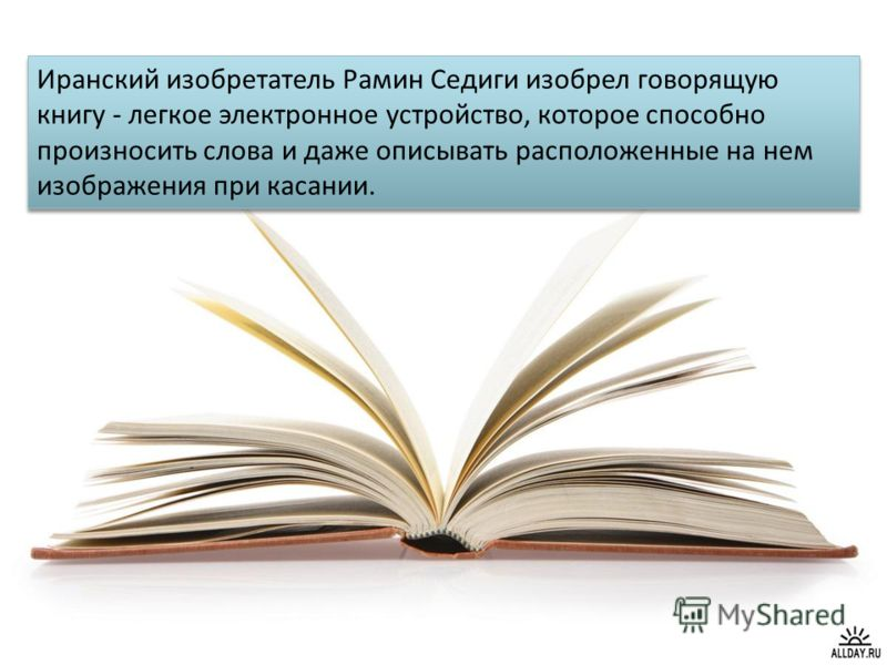 Иранский изобретатель Рамин Седиги изобрел говорящую книгу - легкое электронное устройство, которое способно произносить слова и даже описывать расположенные на нем изображения при касании.