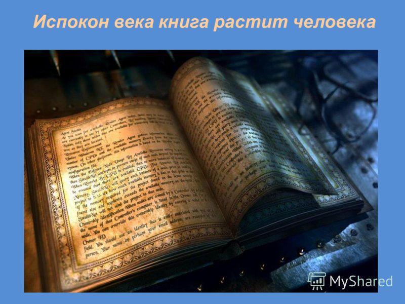 Испокон века книга растит человека