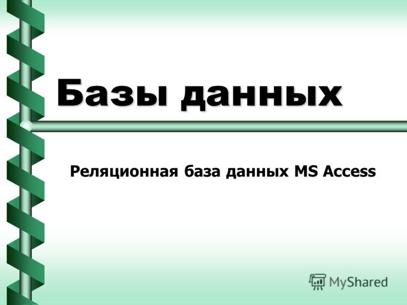 Базы данных Реляционная база данных MS Access