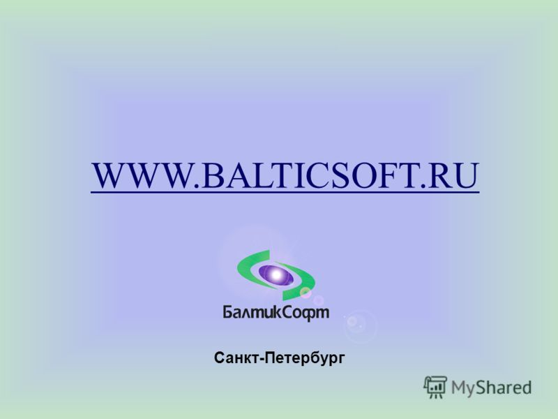 WWW.BALTICSOFT.RU Санкт-Петербург