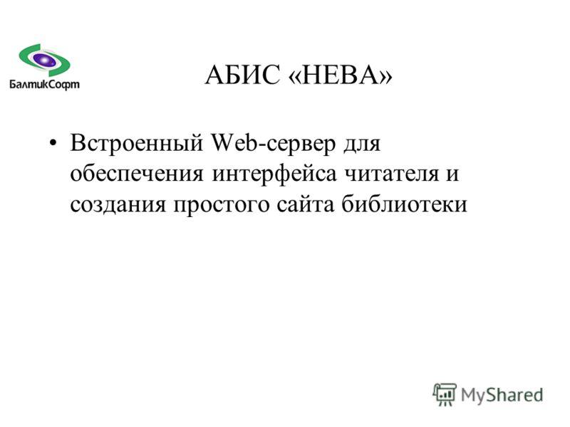 АБИС «НЕВА» Встроенный Web-сервер для обеспечения интерфейса читателя и создания простого сайта библиотеки