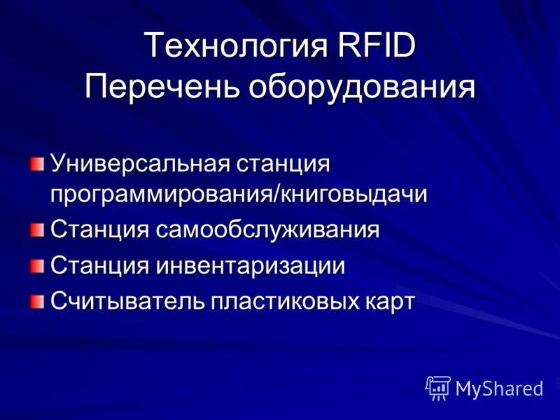 Технология RFID Перечень оборудования Универсальная станция программирования/книговыдачи Станция самообслуживания Станция инвентаризации Считыватель пластиковых карт
