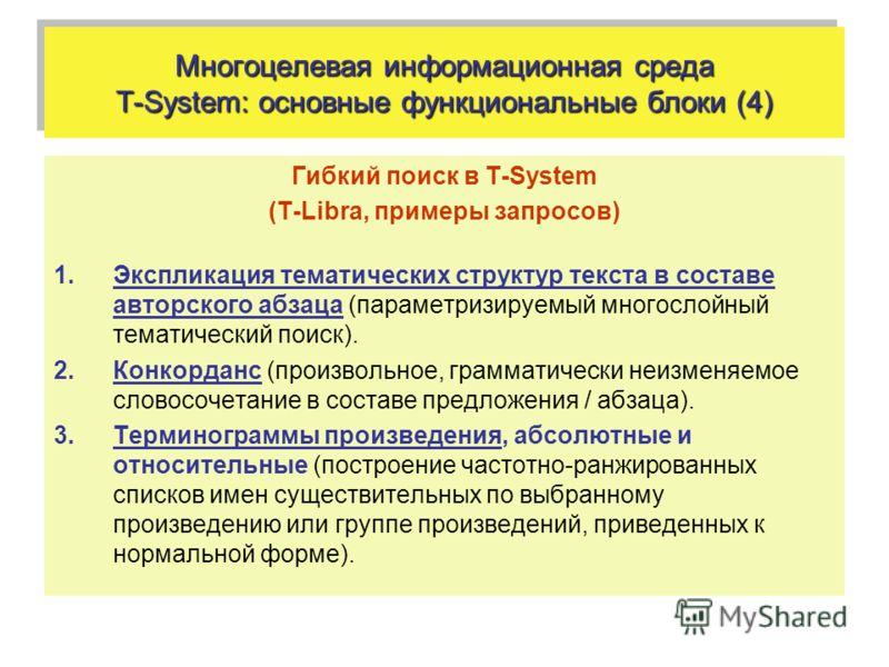 Многоцелевая информационная среда T-System: основные функциональные блоки (4) Гибкий поиск в T-System (T-Libra, примеры запросов) 1.Экспликация тематических структур текста в составе авторского абзаца (параметризируемый многослойный тематический поис