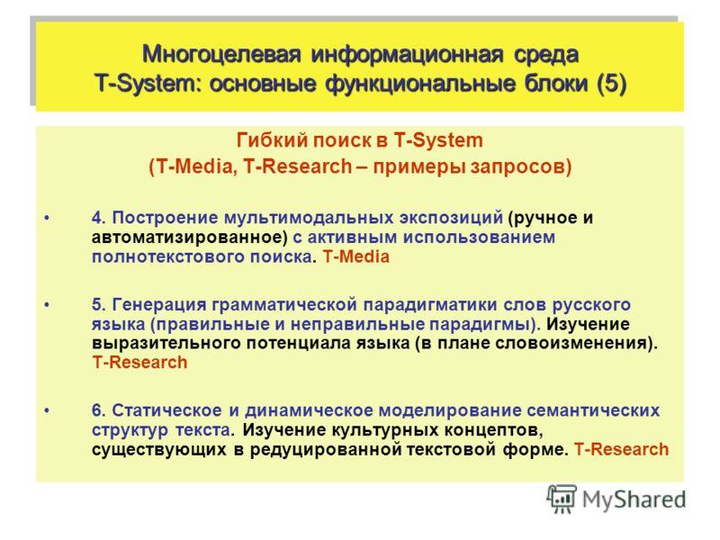 Многоцелевая информационная среда T-System: основные функциональные блоки (5) Гибкий поиск в T-System (T-Media, T-Research – примеры запросов) 4. Построение мультимодальных экспозиций (ручное и автоматизированное) с активным использованием полнотекст