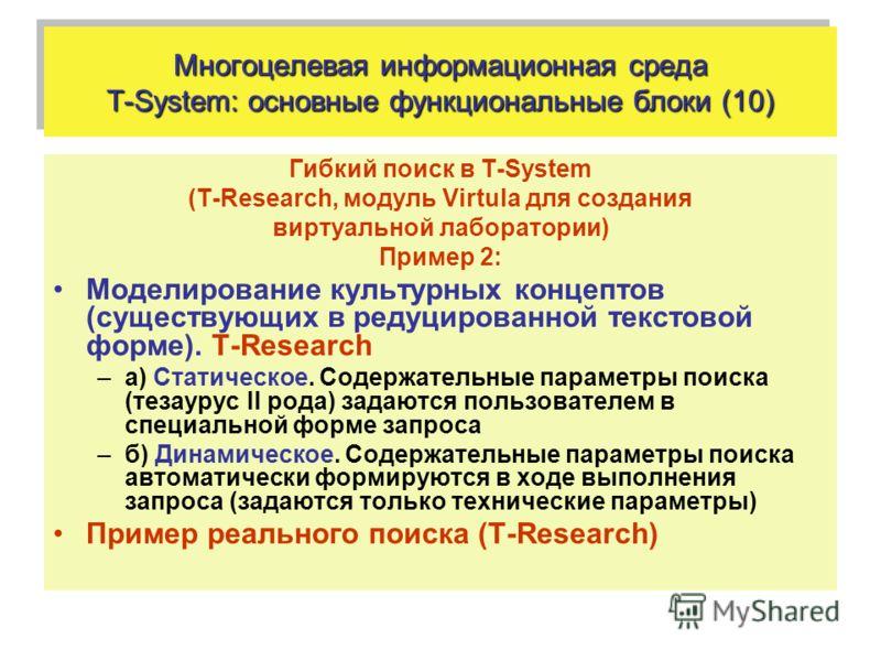 Многоцелевая информационная среда T-System: основные функциональные блоки (10) Гибкий поиск в T-System (T-Research, модуль Virtula для создания виртуальной лаборатории) Пример 2: Моделирование культурных концептов (существующих в редуцированной текст