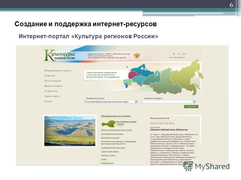 6 Создание и поддержка интернет-ресурсов Интернет-портал «Культура регионов России»