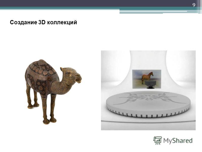 9 Создание 3D коллекций