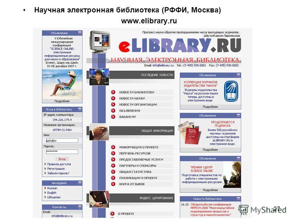 27 Научная электронная библиотека (РФФИ, Москва) www.elibrary.ru