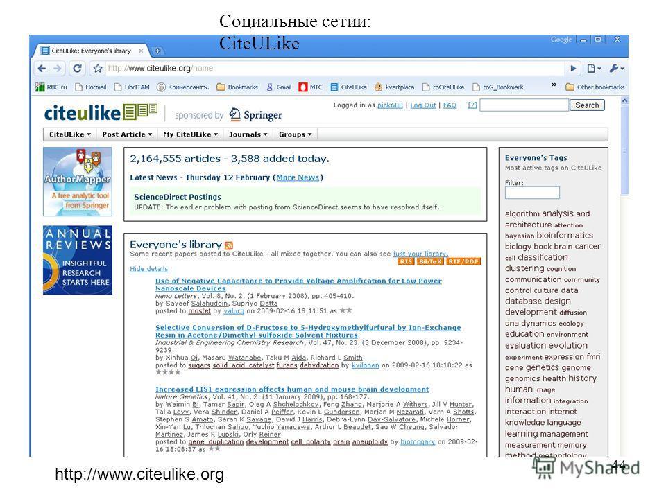 44 http://www.citeulike.org Социальные сетии: CiteULike