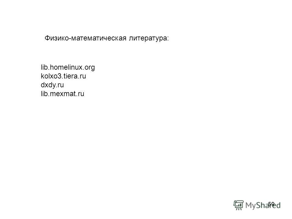 59 lib.homelinux.org kolxo3.tiera.ru dxdy.ru lib.mexmat.ru Физико-математическая литература: