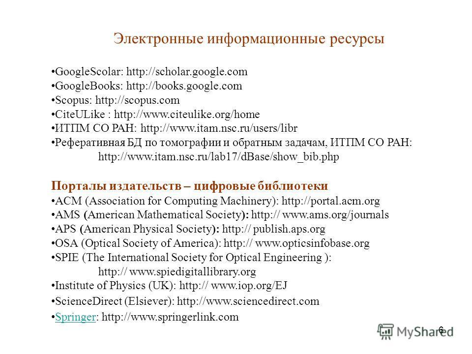 6 Электронные информационные ресурсы GoogleScolar: http://scholar.google.com GoogleBooks: http://books.google.com Scopus: http://scopus.com CiteULike : http://www.citeulike.org/home ИТПМ СО РАН: http://www.itam.nsc.ru/users/libr Реферативная БД по то