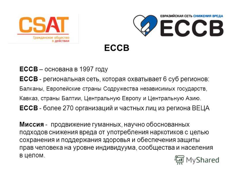 ЕССВ ЕССВ – основана в 1997 году ЕССВ - региональная сеть, которая охватывает 6 суб регионов: Балканы, Европейские страны Содружества независимых государств, Кавказ, страны Балтии, Центральную Европу и Центральную Азию. ЕССВ - более 270 организаций и