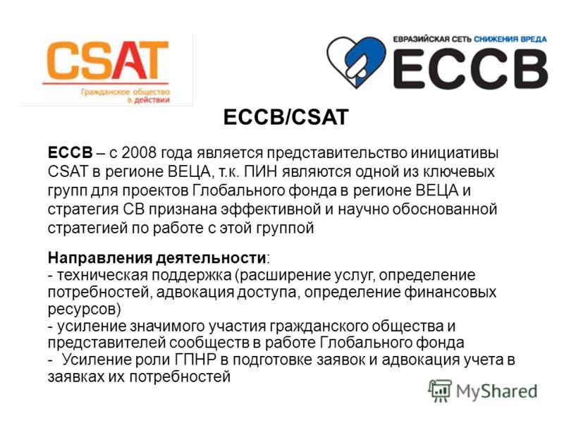 ЕССВ/CSAT ЕССВ – с 2008 года является представительство инициативы CSAT в регионе ВЕЦА, т.к. ПИН являются одной из ключевых групп для проектов Глобального фонда в регионе ВЕЦА и стратегия СВ признана эффективной и научно обоснованной стратегией по ра