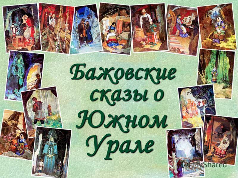 Бажовские сказы о Южном Урале