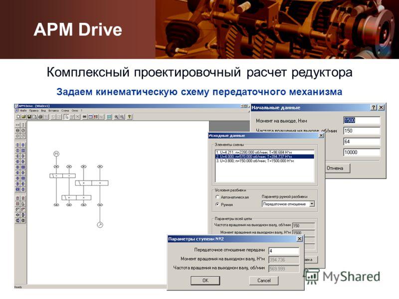 Задаем кинематическую схему передаточного механизма APM Drive Комплексный проектировочный расчет редуктора