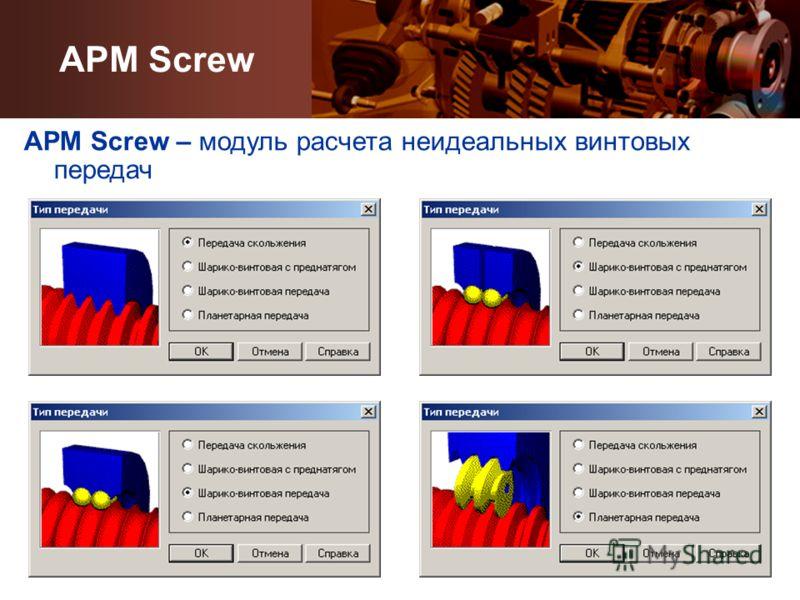 APM Screw – модуль расчета неидеальных винтовых передач APM Screw