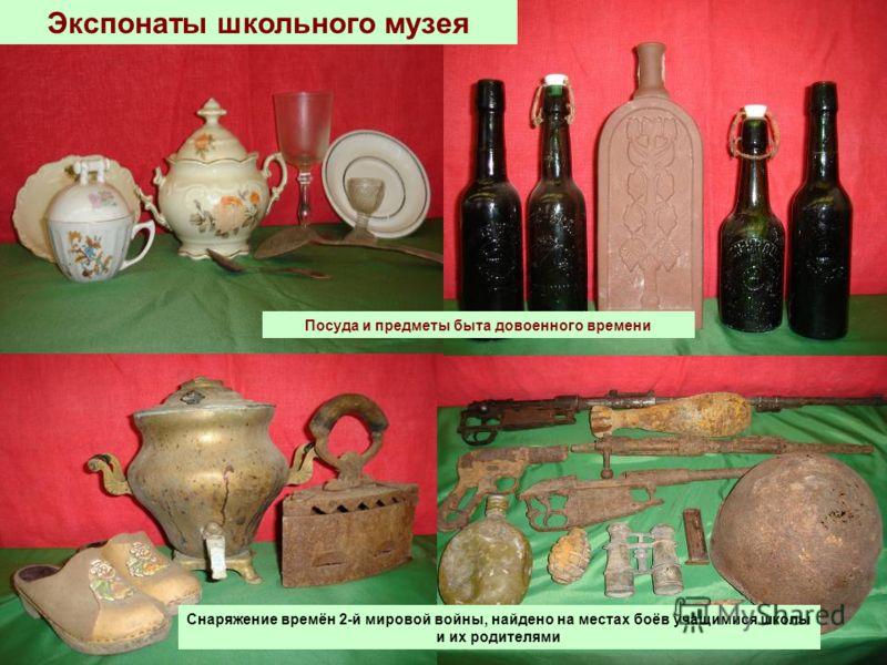 Посуда и предметы быта довоенного времени Снаряжение времён 2-й мировой войны, найдено на местах боёв учащимися школы и их родителями Экспонаты школьного музея