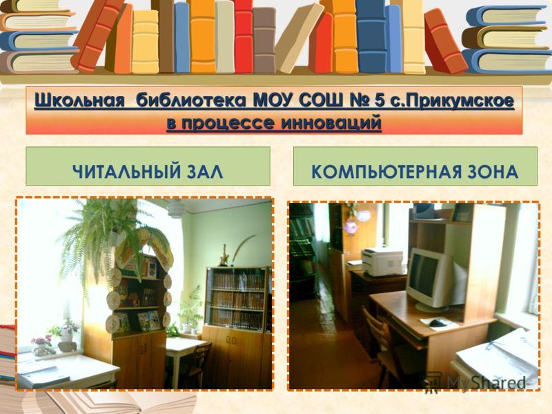ЧИТАЛЬНЫЙ ЗАЛКОМПЬЮТЕРНАЯ ЗОНА Школьная библиотека МОУ СОШ 5 с.Прикумское в процессе инноваций