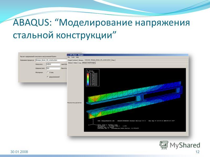 ABAQUS: Моделирование напряжения стальной конструкции 30.01.200812