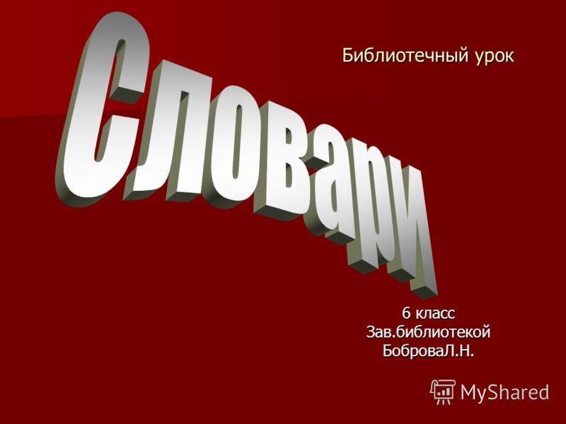 Библиотечный урок 6 класс Зав.библиотекойБоброваЛ.Н.