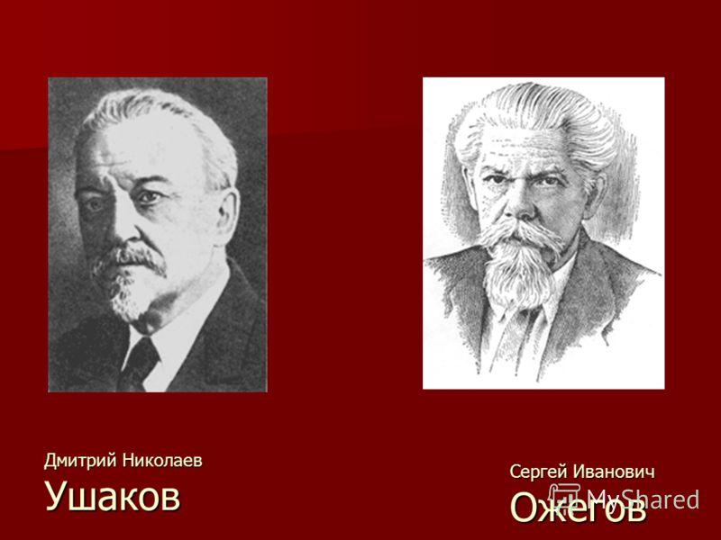 Сергей Иванович Ожегов Сергей Иванович Ожегов Дмитрий Николаев Ушаков