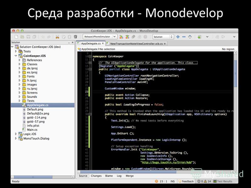 Среда разработки - Monodevelop