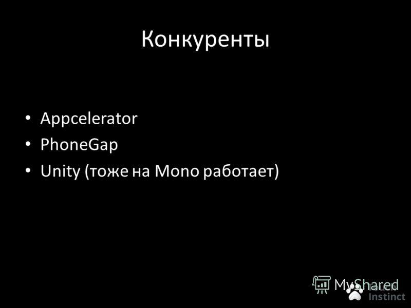 Конкуренты Appcelerator PhoneGap Unity (тоже на Mono работает)