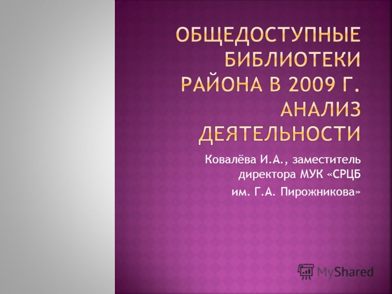 Ковалёва И.А., заместитель директора МУК «СРЦБ им. Г.А. Пирожникова»